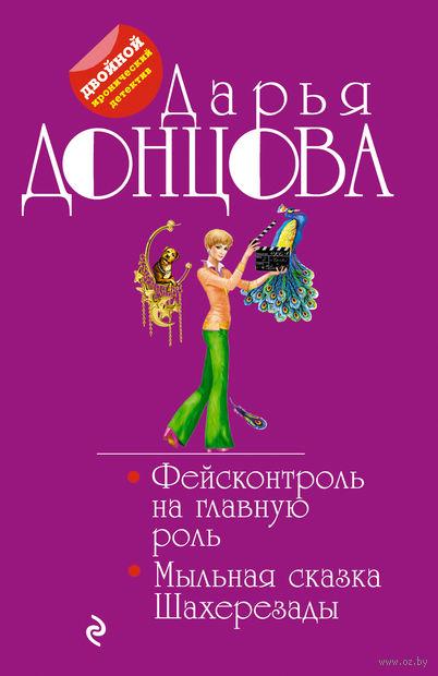Фейсконтроль на главную роль. Мыльная сказка Шахерезады (м). Дарья Донцова