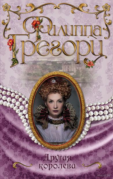 Другая королева (м). Филиппа Грегори