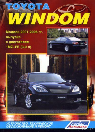Toyota Windom 2001-2006 гг. Устройство, техническое обслуживание и ремонт