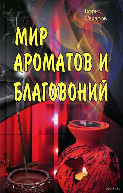 Мир ароматов и благовоний. Борис Сахаров