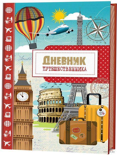 Дневник путешественника. Город — фото, картинка