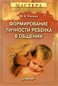 Формирование личности ребенка в общении — фото, картинка