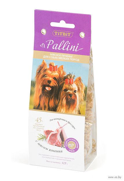 """Печенье для собак """"Pallini"""" (125 г; с ягненком) — фото, картинка"""