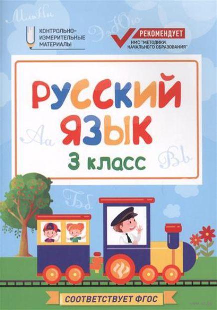 Русский язык. 3 класс — фото, картинка