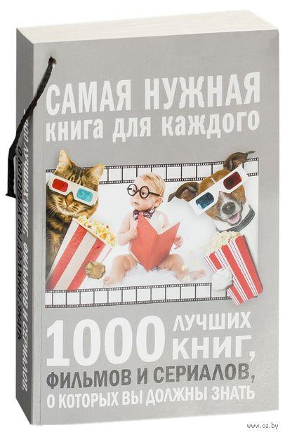 1000 лучших книг, фильмов и сериалов, о которых вы должны знать — фото, картинка