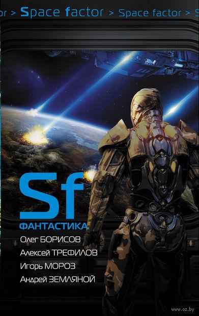 Звёздная Фантастика (комплект из 4-х книг) — фото, картинка