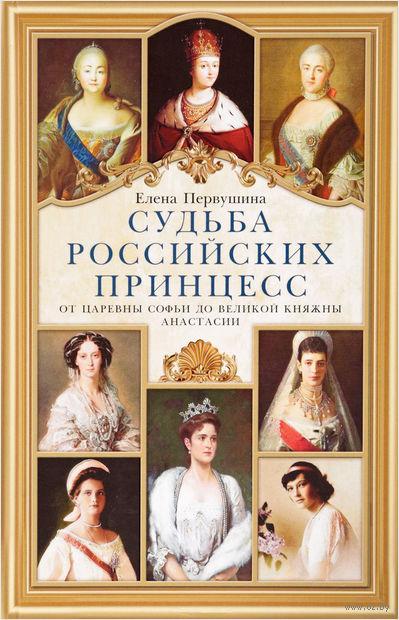 Судьба российских принцесс. От царевны Софьи до великой княжны Анастасии — фото, картинка