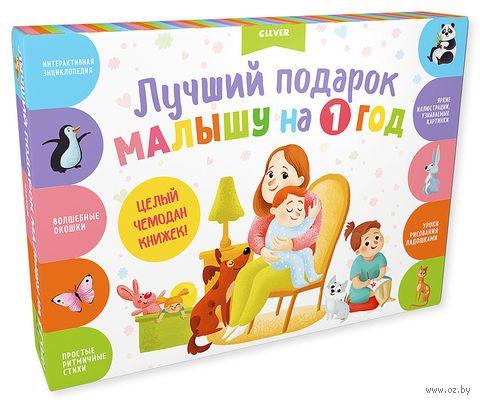Лучший подарок малышу на 1 год (комплект из 4 книг) — фото, картинка