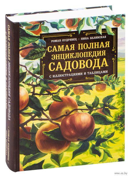 Самая полная энциклопедия садовода с иллюстрациями и таблицами — фото, картинка