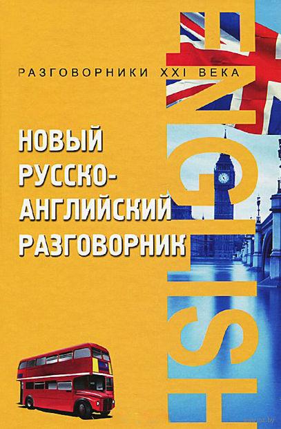 Новый русско-английский разговорник. Александр Курчаков