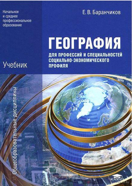 География для профессий и специальностей социально-экономического профиля. Евгений  Баранчиков