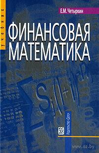 Финансовая математика. Евгений Четыркин