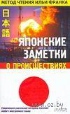 Японские заметки о происшествиях — фото, картинка