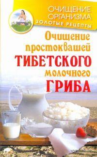 Очищение простоквашей тибетского молочного гриба. Константин Чистяков