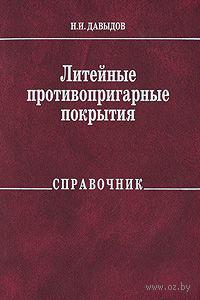 Литейные противопригарные покрытия. Справочник. Николай Давыдов