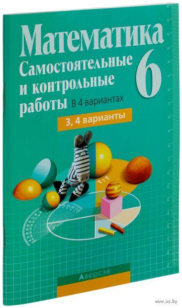 Математика 6. Самостоятельные и контрольные работы. В 4 вариантах. 3, 4 варианты
