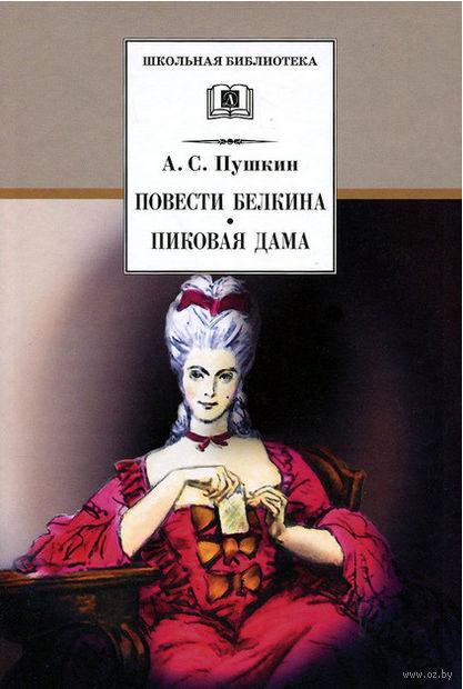 Повести Белкина. Пиковая дама. Александр Пушкин