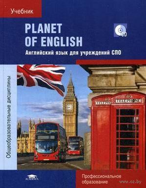 Planet of English (+ CD)