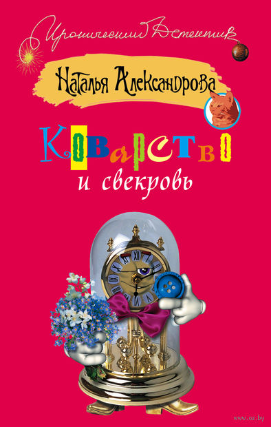 Коварство и свекровь (м). Наталья Александрова