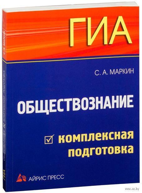 Обществознание. Сергей Маркин