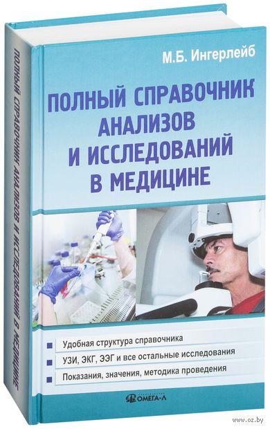 Полный справочник анализов и исследований в медицине. Михаил Ингерлейб