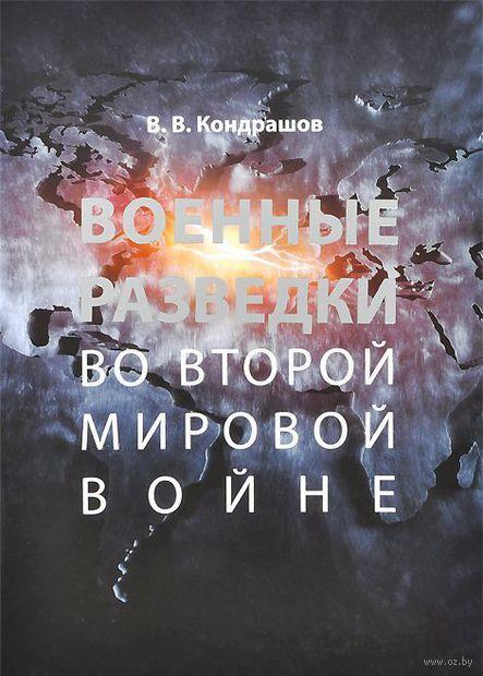 Военные разведки во Второй мировой. Вячеслав Кондрашов