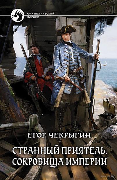 Странный приятель. Сокровища Империи. Егор Чекрыгин