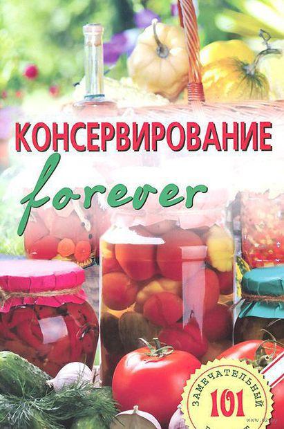 Консервирование forever. Овощи и грибы. Владимир Хлебников