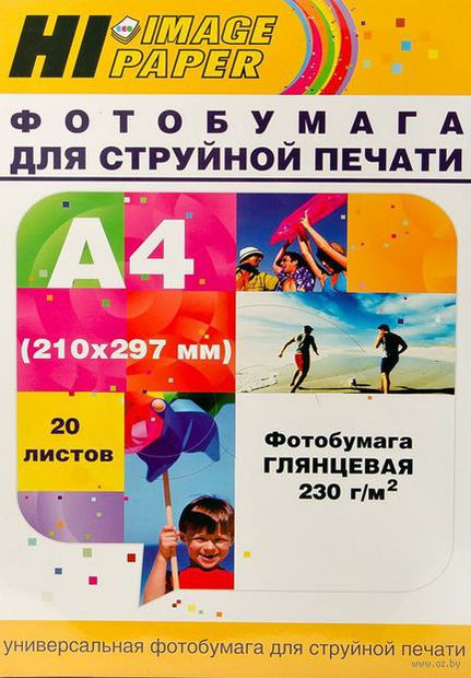 Фотобумага глянцевая односторонняя (20 листов, 230 г/м, А4)