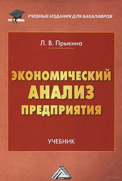 Экономический анализ предприятия. Лариса Прыкина