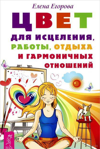Цвет для исцеления, работы, отдыха и гармоничных отношений. Елена Егорова