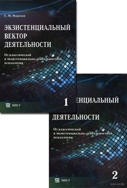 Экзистенциальный вектор деятельности (в 2 томах). Станислав Морозов