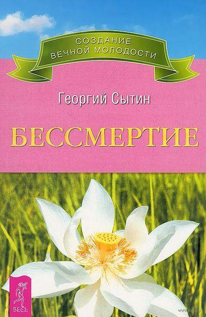 Бессмертие. Георгий Сытин