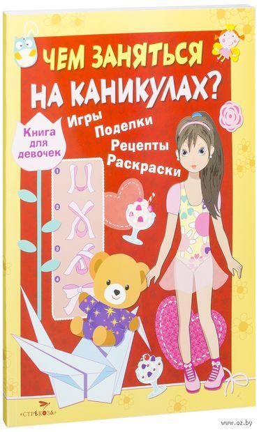 Книга для девочек. Игры, поделки, рецепты, раскраски