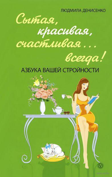 Сытая, красивая, счастливая... всегда!. Людмила Денисенко