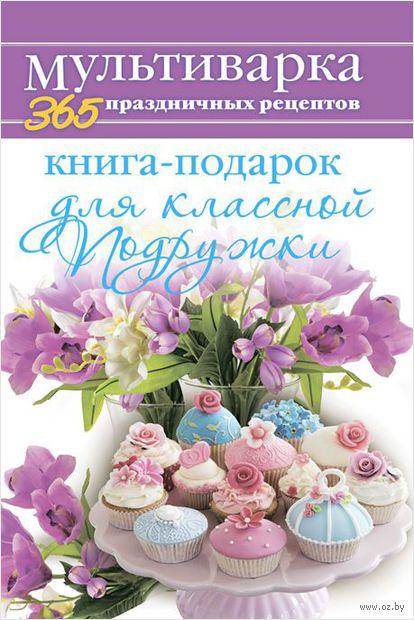 Книга-подарок для классной Подружки. А. Гаврилова