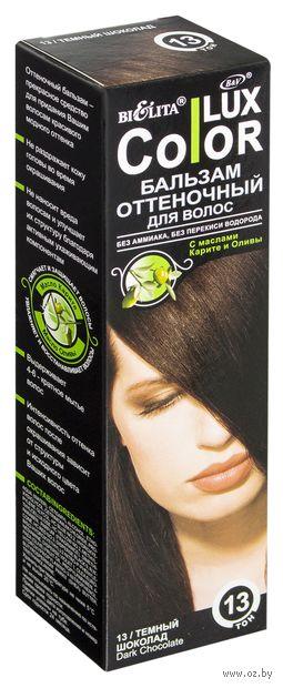 """Оттеночный бальзам для волос """"Color Lux"""" (тон: 13, темный шоколад) — фото, картинка"""