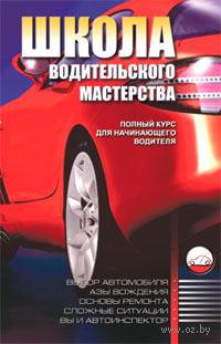 Школа водительского мастерства