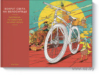Вокруг света на велосипеде. Раскраска-путешествие на край земли — фото, картинка