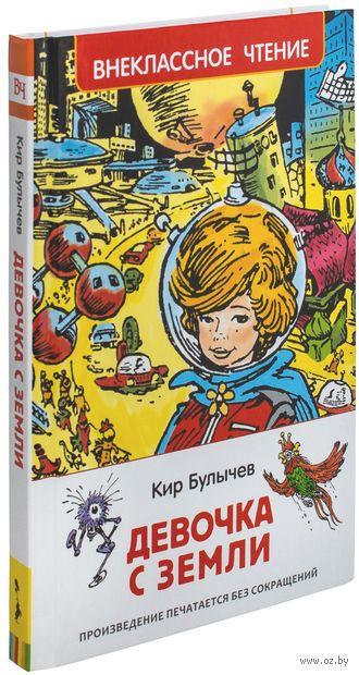 Девочка с Земли. Кир Булычев