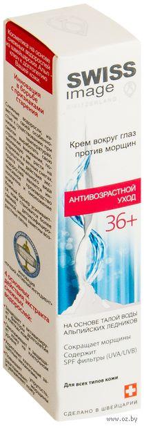 Аптечные крема от морщин вокруг глаз