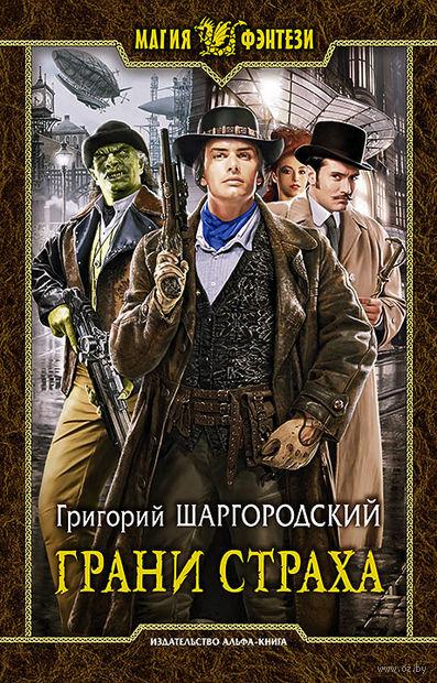 Грани страха. Григорий Шаргородский
