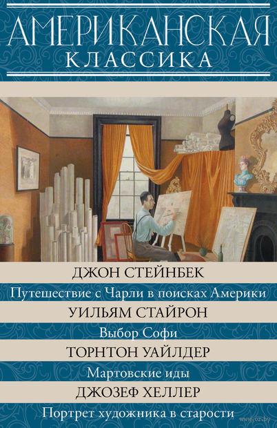 Американская классика (Комплект из 4 книг)