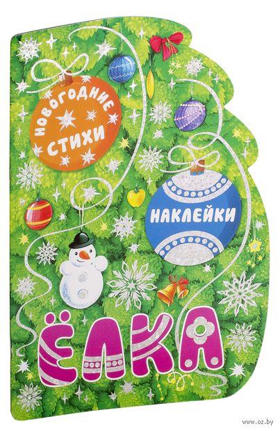 Елка. Новогодняя книжка с вырубкой. М. Романова