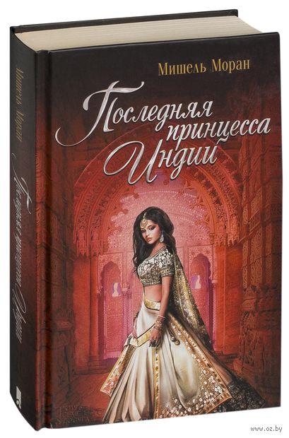 Последняя принцесса Индии — фото, картинка