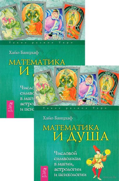 Математика и Душа. Числовой символизм в магии, астрологии и психологии (комплект из 2-х книг) — фото, картинка