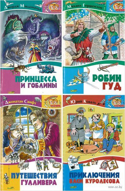 Внеклассное чтение. 4 класс. Комплект 6 (комплект из 4-х книг) — фото, картинка