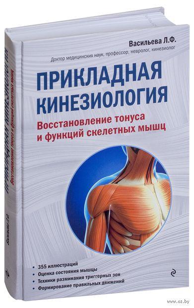 Прикладная кинезиология. Восстановление тонуса и функций скелетных мышц — фото, картинка