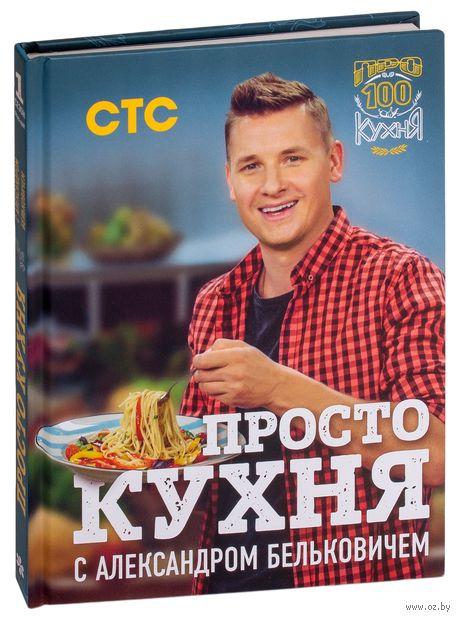 ПроСТО кухня с Александром Бельковичем — фото, картинка