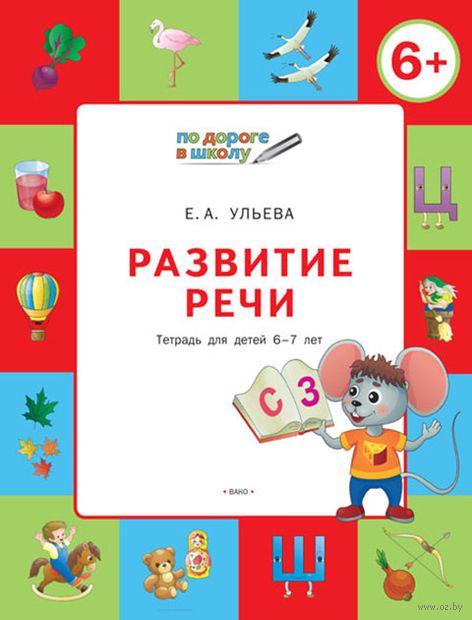 Развитие речи. Тетрадь для детей 6-7 лет — фото, картинка